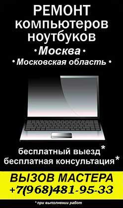 ремонт компьютеров в москве