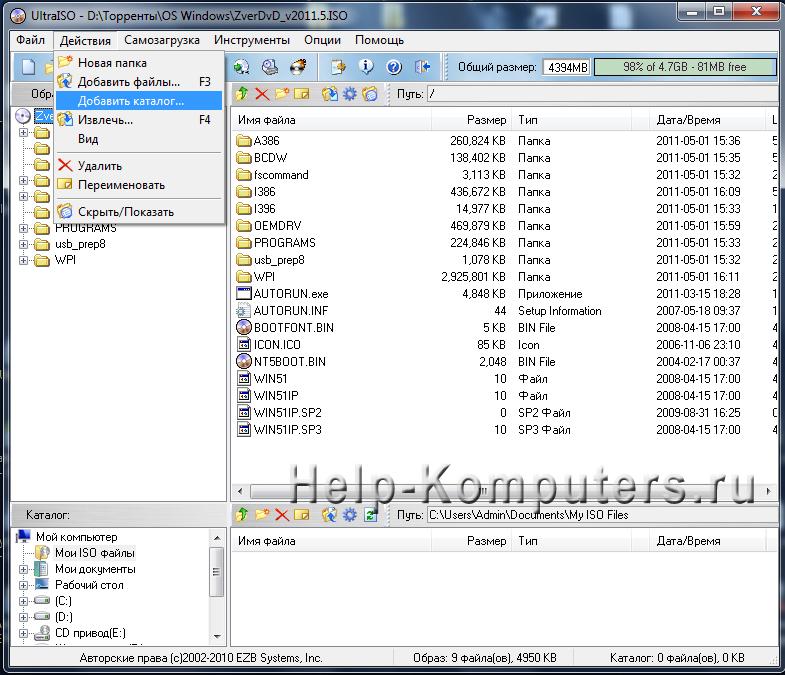 Скачать программу для записи iso образов на диск